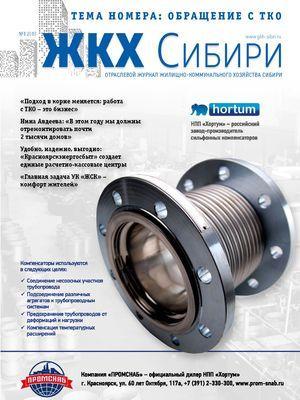 Журнал «ЖКХ Сибири» онлайн