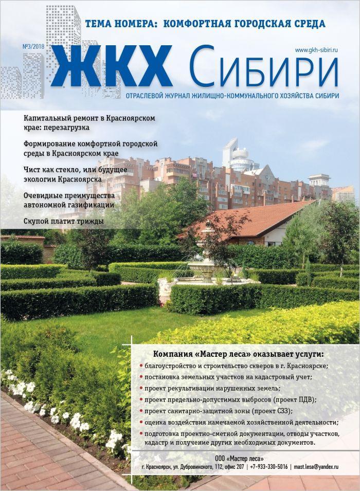 Обложка журнал ЖКХ Сибири №3 /2018