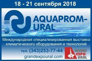 Аквапром Урал — 18.09.18